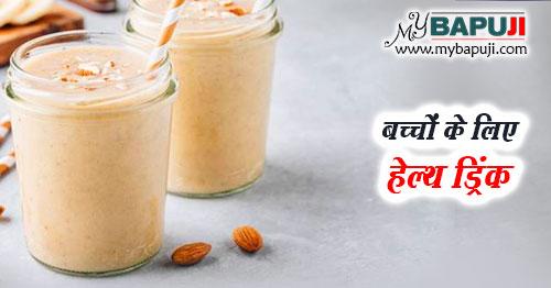 bacchon ke liye health drink in hindi