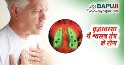 वृद्धावस्था में श्वसन तंत्र के रोग का आयुर्वेदिक इलाज - Vriddhavastha me Swasan Tantra ke Rog ka Ayurvedic Ilaj in Hindi