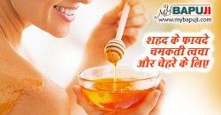 शहद के फायदे चमकती त्वचा और चेहरे के लिए – Chehre Par Shahad Lagane Ke Fayde In Hindi