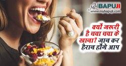 धीरे धीरे भोजन को चबाकर खाने के 8 सेहतमंद फायदे