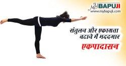 एकपादासन की विधि व उसके स्वास्थ्य लाभ - Eka Pada Asana Steps and Health Benefits in Hindi