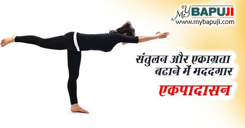 ekapadasana karne ki vidhi aur labh in hindi