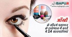 आँखों के सौंदर्य प्रसाधन के इस्तेमाल में बरतें ये 14 सावधानियां