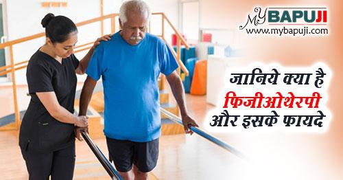Physiotherapy kya hai aur iske fayde in hindi