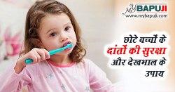छोटे बच्चों के दांतों की सुरक्षा और देखभाल के उपाय