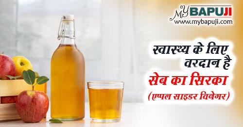 Apple Cider Vinegar ke Fayde aur Upyog in Hindi