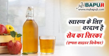 Apple Cider Vinegar ke Fayde aur Upyog in Hindi