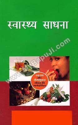 स्वास्थ्य साधना - Swasthaya Sadhana