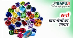 रत्नों द्वारा रोगों का उपचार - Ratno Dwara Rogo ki Chikitsa in Hindi