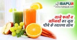 ताजे फलों व सब्जियों का जूस पीने के स्वास्थ्य लाभ