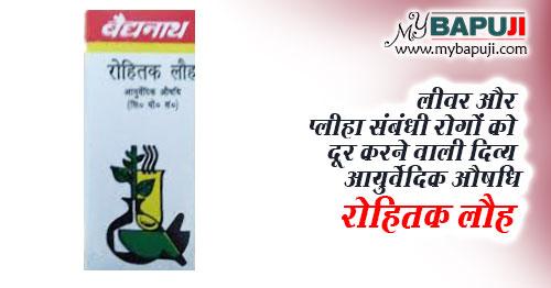 rohitak lauha ke fayde gun upyog aur nuksan in hindi