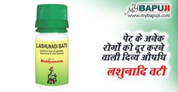 lashunadi vati ke fayde gun upyog aur nuksan in hindi