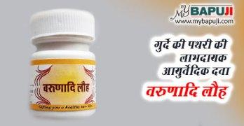 varunadi loh ke fayde gun upyog aur nuksan in hindi