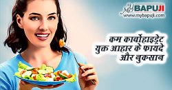 लो कार्ब डायट के फायदे और नुकसान - Low carb Diet Benefits and Side Effects in Hindi