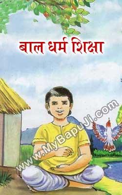 बाल धर्म शिक्षा – Bal Dharma Shiksha
