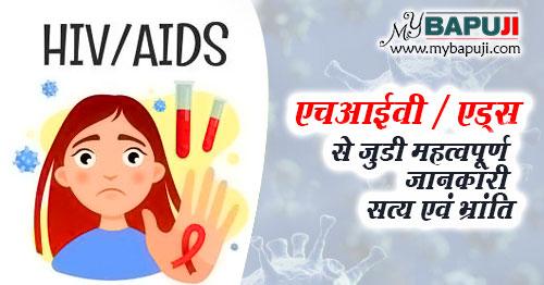 HIV aur AIDS se judi mahatvpurn jankari in hindi