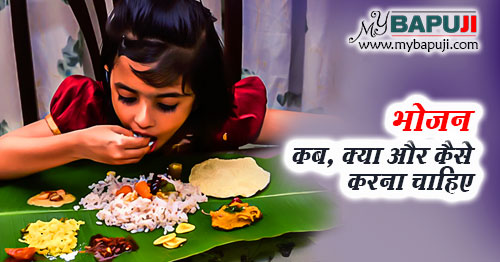Bhojan Kab Kya aur Kaise Khayen in Hindi