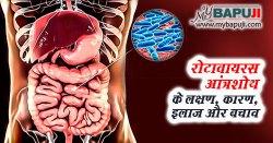 रोटावायरस आंत्रशोथ – All about Rotavirus Gastroenteritis in Hindi