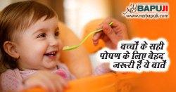 बच्चों के सही पोषण के लिए बेहद जरूरी हैं ये बातें