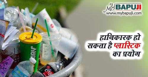 plastic ke nuksan hindi mein