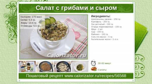 Сыр грибы салат – рецепт с фото и видео