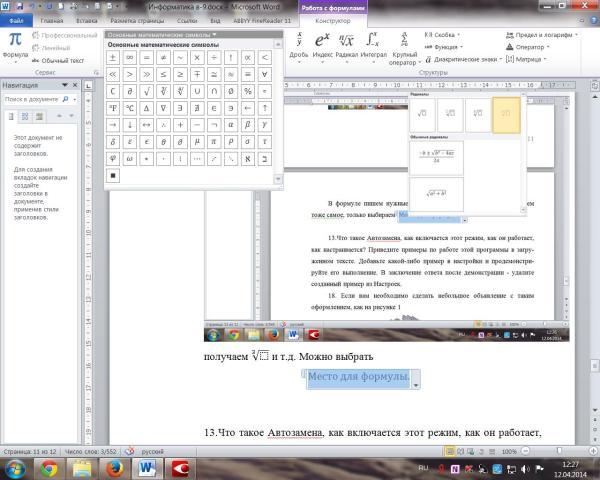 Как вставить в текст формулу в WORD | Учимся вместе