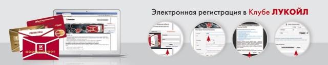 Электронная регистрация Лукойл