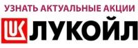 Акции Лукойл