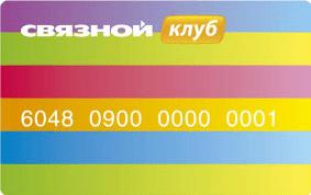 Связной-Клуб