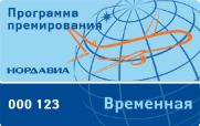 Временная карта Нордавиа