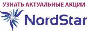 Акции Нордстар