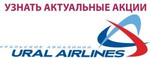 Акции Уральские авиалинии