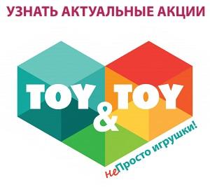 Акции Toy&Toy