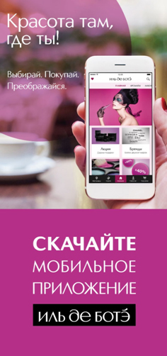 Мобильное приложение Иль де Ботэ
