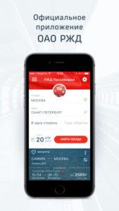 мобильное приложение РЖД