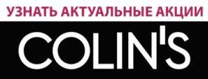 Акции Колинс