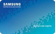 Бонусная карта Самсунг