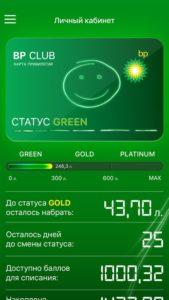мобильное приложение BP Extra