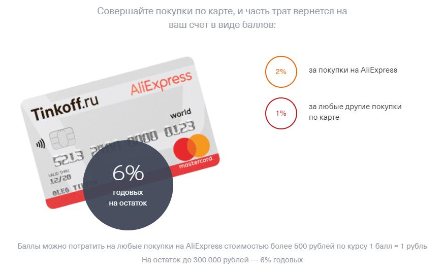 1 балл кредитной карты тинькоф соответствует сколько рублей