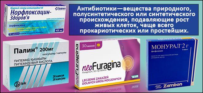 Антибиотиктер