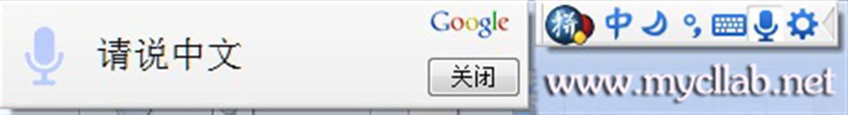 【原创】谷歌拼音输入新增功能:汉字语音输入