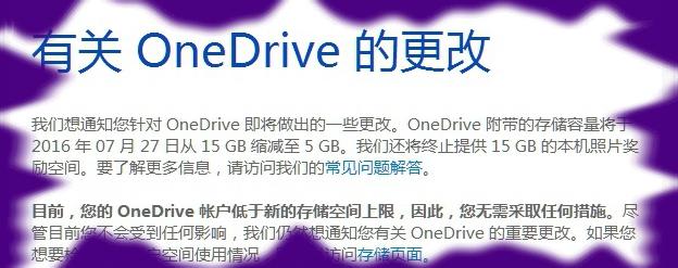 2016.6.20 微软OneDrive空间缩水了!虎头蛇尾,注定失败?!