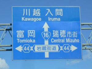 Route_16_&_Tokyo_metro_road_44-2005-12-24