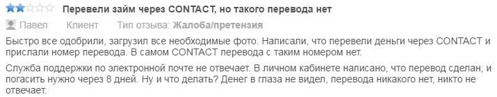 быстрый займ екапуста личный инн сибирского банка сбербанка россии г новосибирск