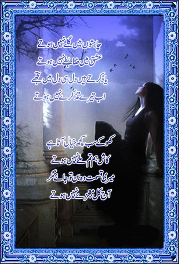 POETRY Urdu Collection Urdu Poetry Poetry Images