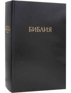 Study Bible Russian
