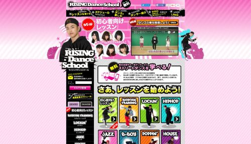 Rising Dance School(ライジングダンススクール)のウェブサイト