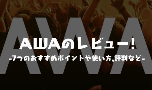 AWAのレビュー