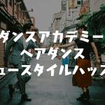【NHK Eテレ】Eダンスアカデミーでペアダンス「ニュースタイルハッスル」が!