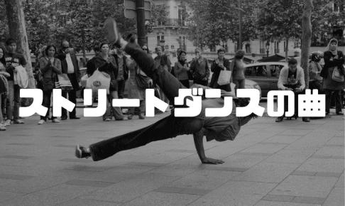 ストリートダンスの曲一覧! おすすめをジャンル毎に紹介【保存版】